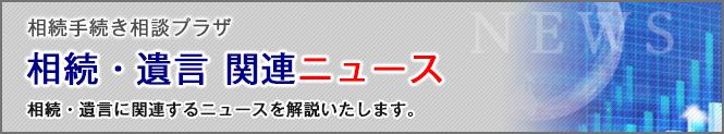 相続・遺言関連ニュース